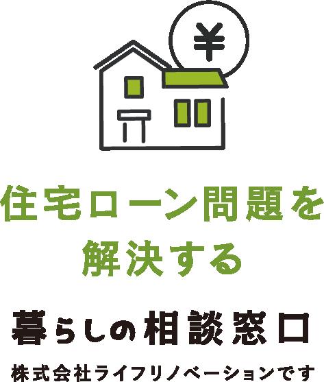 住宅ローン問題を解決する暮らしの相談窓口株式会社ライフリノベーションです