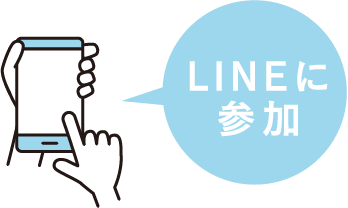 LINE参加