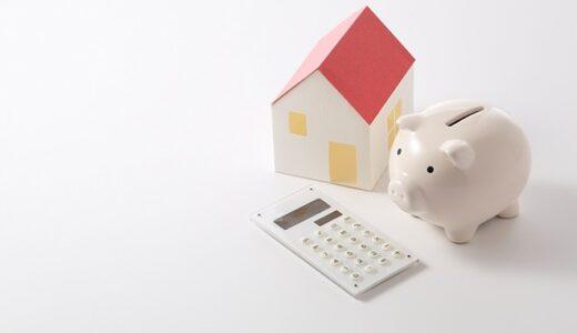 住宅ローンで借り換えするメリットは?名古屋の任意売却の専門家がご紹介します!