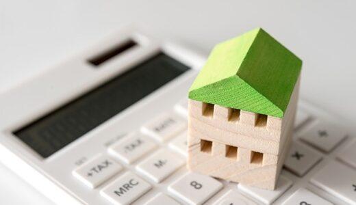 名古屋にお住まいの方必見!住宅ローンが残っている家を任意売却できるの?