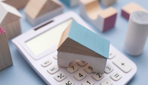 住宅ローンが不安な方必見の考え方について