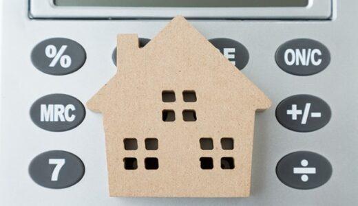 住宅ローンが払えない場合どうなるの?