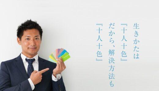 名古屋市の任意売却相談ならライフリノベーション