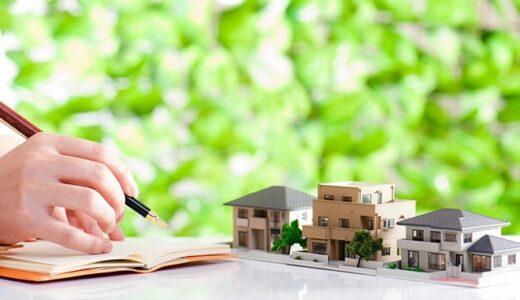 名古屋の業者が解説!住宅ローンの支払いを猶予してもらう方法とは?