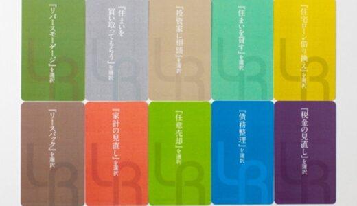 名古屋で相談無料の任意売却専門会社ライフリノベーション