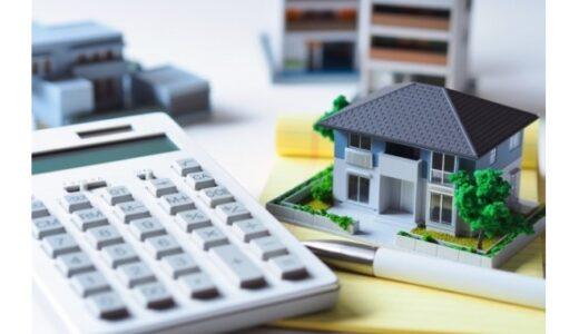 家の住宅ローンが払えないときの解決策を紹介